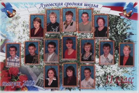 Выпуск 2008г.